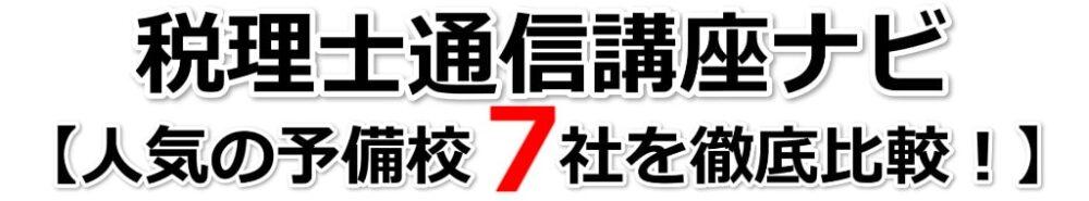 税理士通信講座ナビ【人気の予備校7社を徹底比較】
