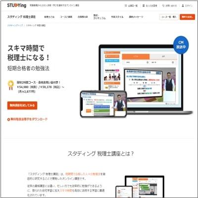 スタディングの税理士講座公式サイト