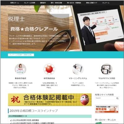 クレアールの税理士通信講座公式サイト