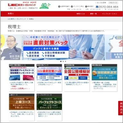 LECの税理士講座公式サイト