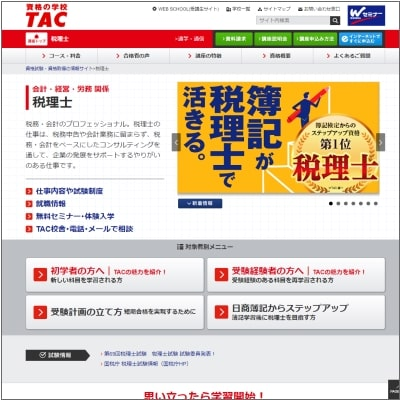 TACの税理士講座公式サイト