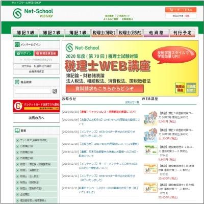 ネットスクールの税理士通信講座公式サイト